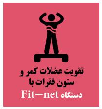 fit-net