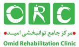 مرکز جامع توانبخشی امید  |  درمان غیرجراحی بیماری های اسکلتی  عضلانی